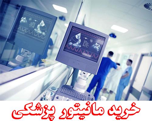 مانیتور پزشکی