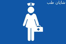 خدمات پرستاری شایان طب